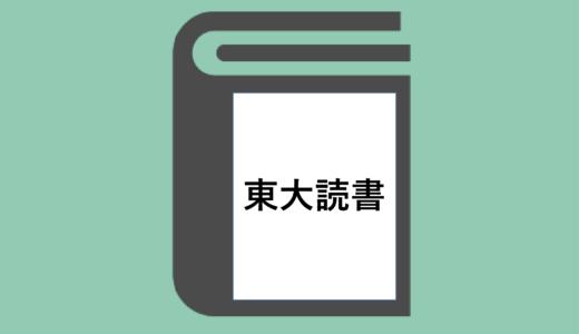『東大読書』by西岡壱誠