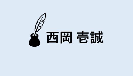 西岡 壱誠 プロフィール