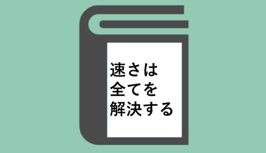 『速さは全てを解決する』by赤羽雄二