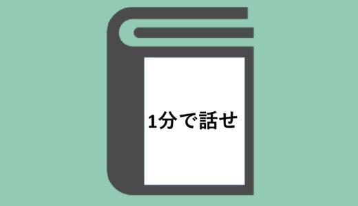 『1分で話せ』by伊藤羊一